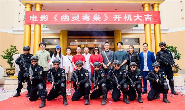 电影《幽灵毒枭》在南京开机