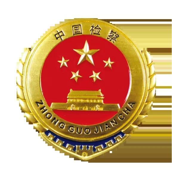 安康:宁山县检察院进一步加强和规范检察