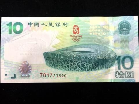 12年前发行的10元纪念钞,一张就价值3800元,明星品种!