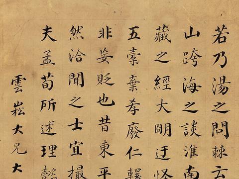 曾国藩1841年楷书节录文心雕龙