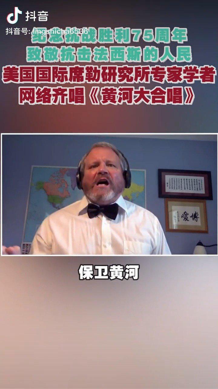 美国国籍席勒研究所的学者们,用中文合唱《黄河大合唱》……