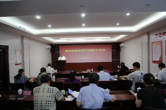 广西信访局传达学习自治区党委十一届八次全会精神和全区年中政法工作会议精神
