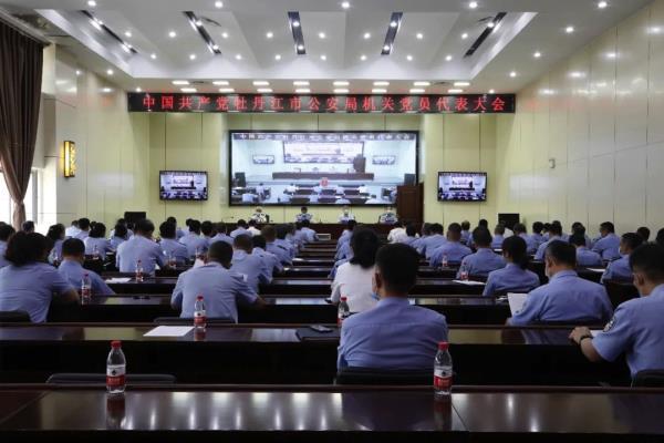黑龙江省牡丹江市公安局从严治党 营造廉洁积极