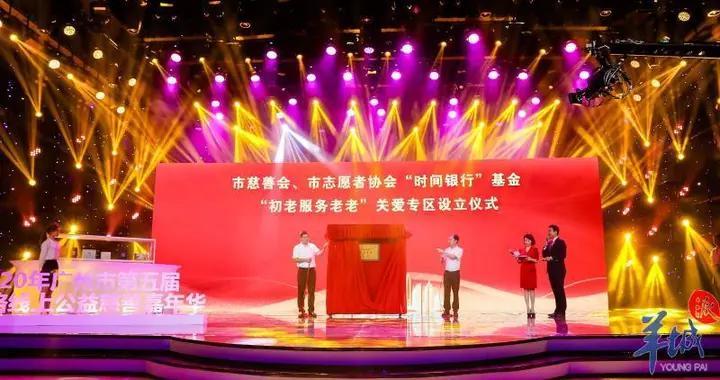 """广州公益""""时间银行""""亮多项举措,助力""""初老服务老老"""""""