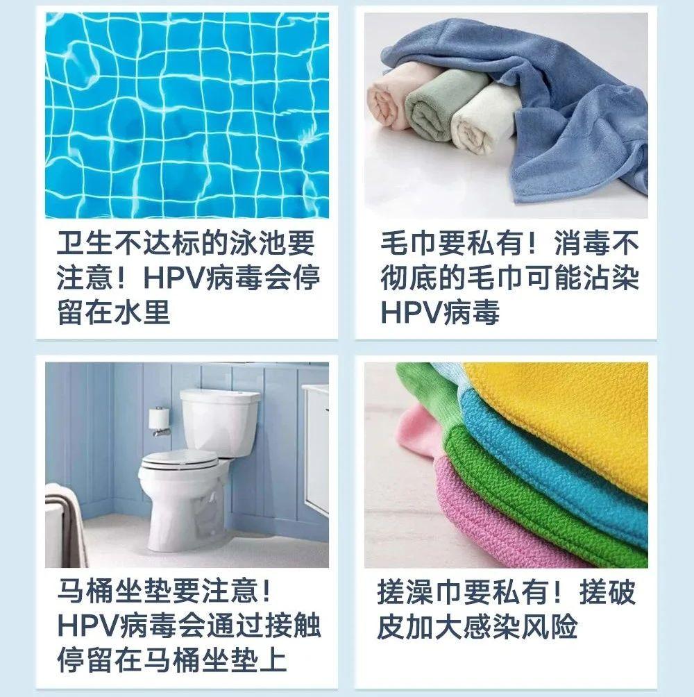杜绝HPV病毒感染,这些场所要注意,这些物品不公用!(内附长图)