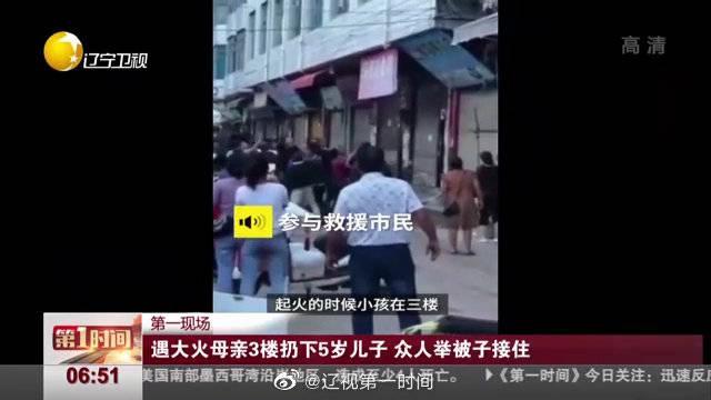民房大火母亲从3楼扔下5岁儿子 众人举被子接住