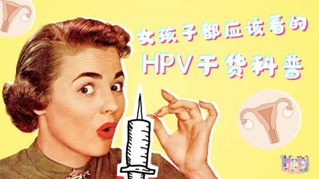 该不该打HPV疫苗?HPV病毒究竟有多厉害?