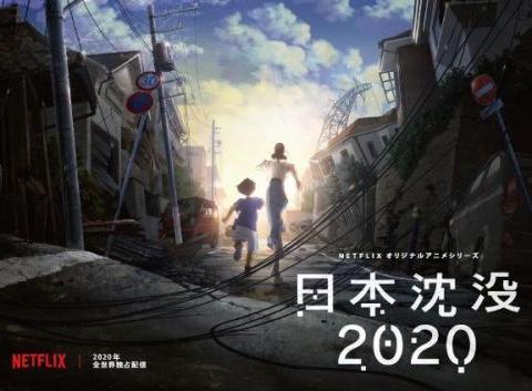 动画电影《日本沉没》汤浅政明导演剪辑版预告公开