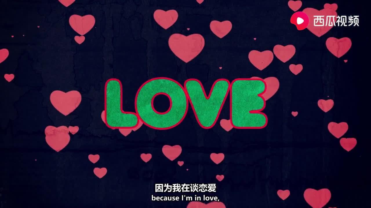 什么是爱?爱是窜过你神经中枢的电信号……