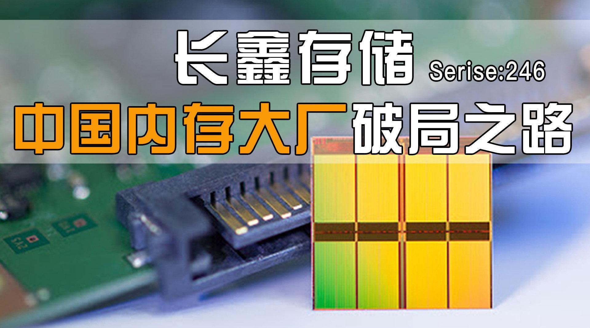 仅两年量产19nm内存,打破美韩技术垄断,中国长鑫的芯片破局之路