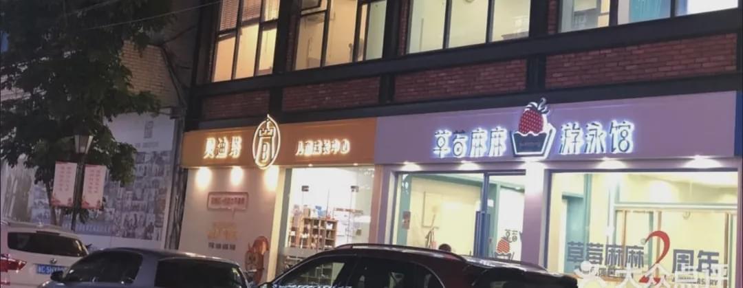 """网曝:温州这家知名早教机构""""卷款""""百万玩失踪,家长投诉无门"""