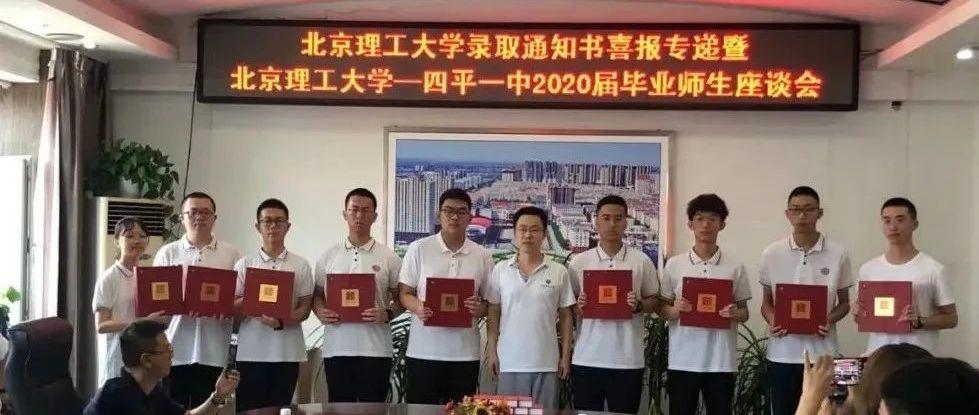 """北京理工大学吉林招生组变身""""快递员"""",亲送录取通知书"""