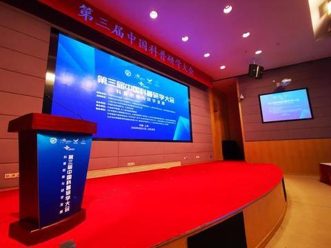 共同发起《共识与行动》倡议书世纪明德受邀参加中国科普研学论坛