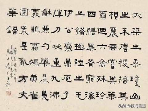 王福庵隶书节录晋代张协七命镜心