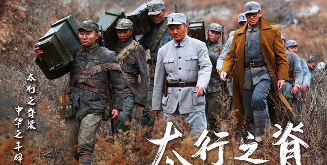 《太行之脊》他是最接近李云龙的 不仅有相似的人物 也有粉丝