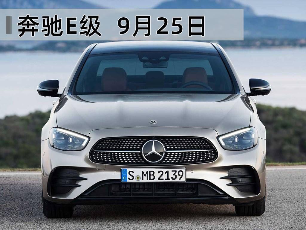 9月豪华品牌新车:新款5系由和E级上市,2.0T大G是渣男首选吗