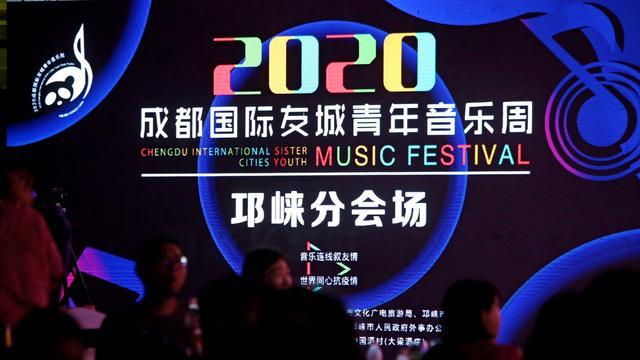 2020成都国际友好城市青年音乐周隆