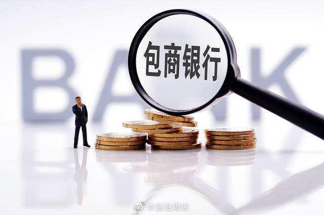 包商银行破产却保住了储户存款,如何做到的?