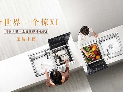 科恩智能水槽洗碗机真有这么好吗?看完使用体验即可了解~