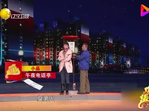 《午夜电话亭》邵峰李小冉公用电话亭闹乌龙,接错电话邵峰被出轨