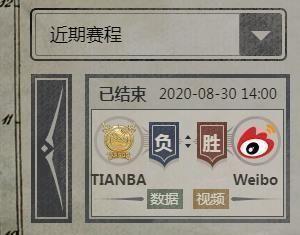 《第五人格》IVL联赛:Weibo取胜,这三支队伍却慌了?