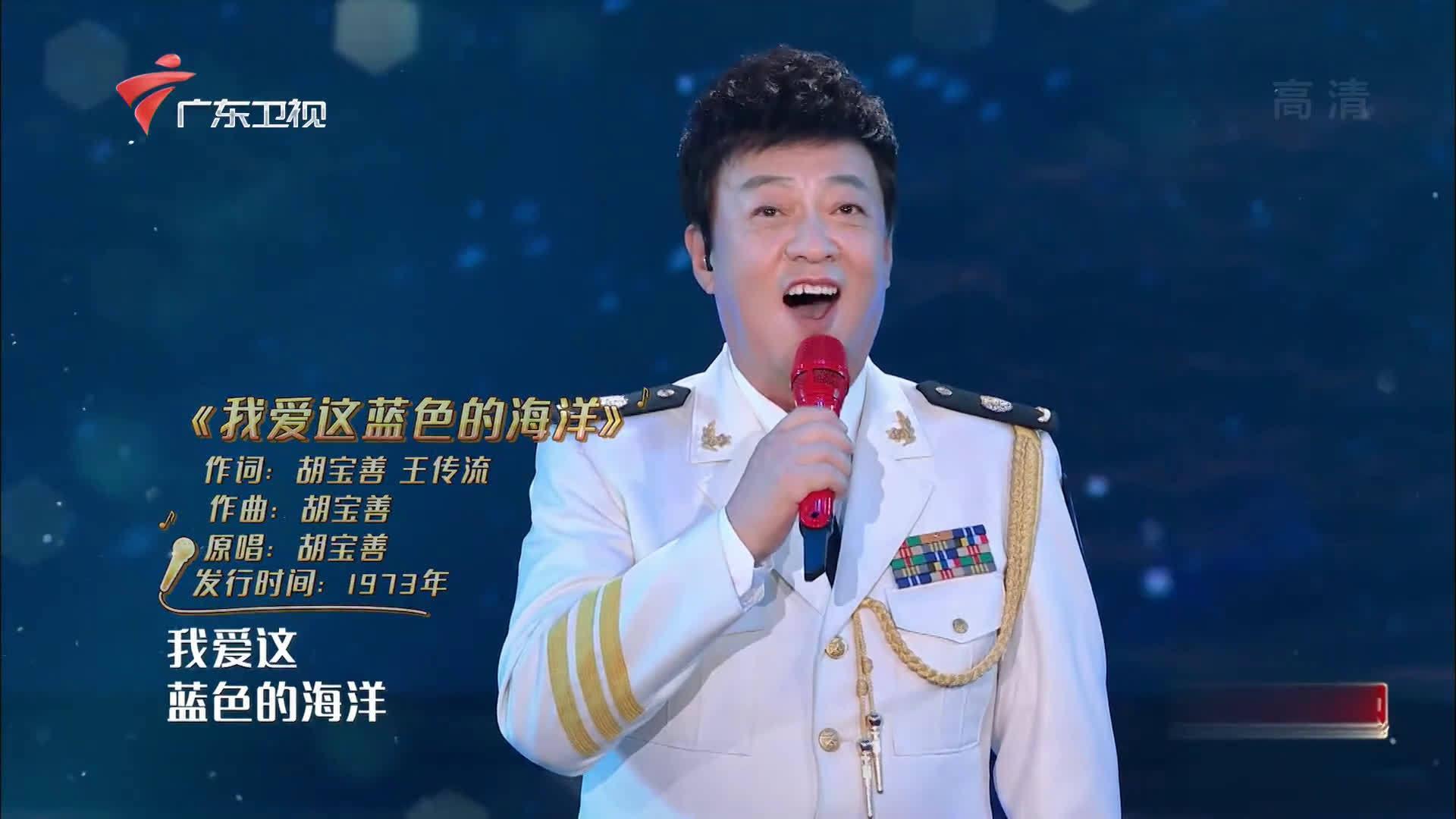 流淌:男高音吕继宏传承经典,一曲《我爱这蓝色的海洋》让人大赞