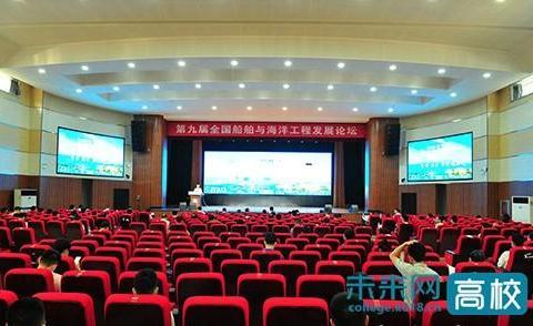 武汉理工大学举办第九届全国船舶与海洋工程发展论坛