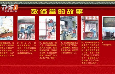 """值得信赖的""""国货之光"""",广药敬修堂230年历史回顾"""