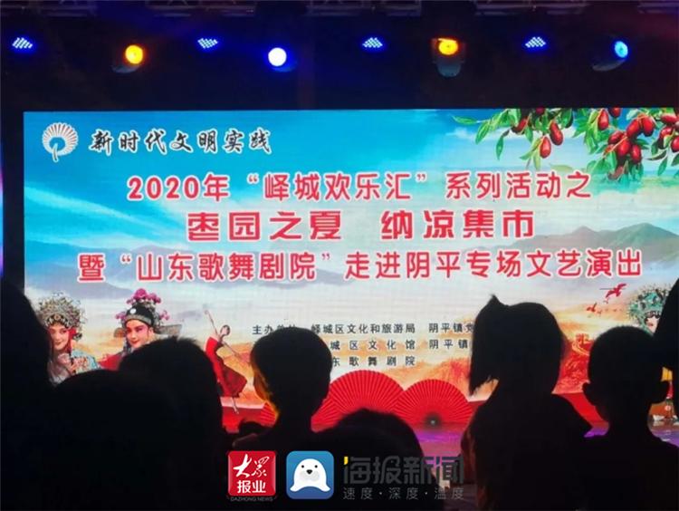 """""""文艺下乡文化惠民""""山东歌舞剧院走进"""