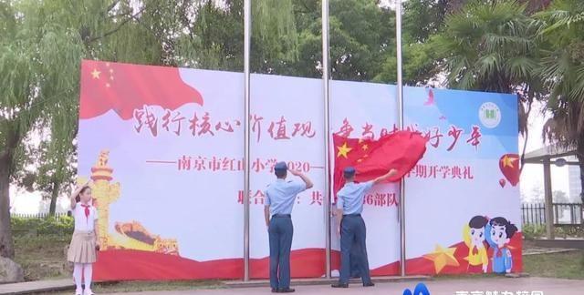 动感南京洪山小学:2020年秋季开学典礼