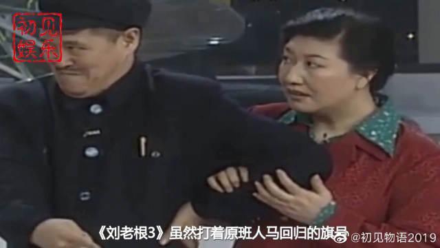 """赵本山最小的女徒弟,傻白甜的李戈火了,顺便还""""坑""""了一下师兄"""
