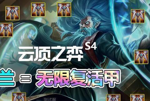 云顶之弈S4赛季:复仇之矛是人头王,基兰等于无限复活甲