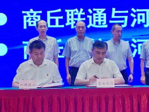河南一顺药业与中国电信商丘分公司签订5G+智慧企业战略合作协议