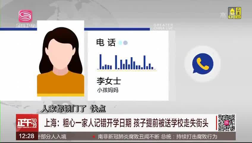 上海:粗心一家人记错开学日期 孩子提前被送学校走失街头