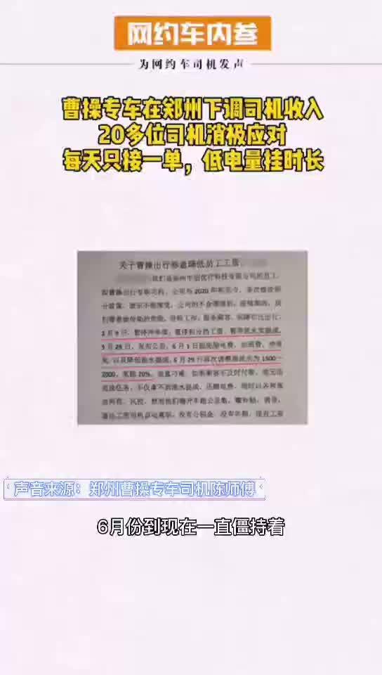 曹操专车在郑州下调司机收入,20多位司机消极应对……