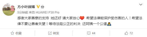 谭松韵妈妈被撞案庭审后,经纪人发声:希望法律能保护受伤害的人