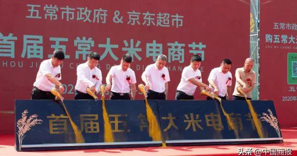 新鲜大米来了!京东超市携手五常市启动首届五常大米电商
