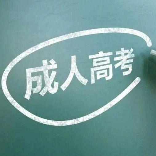 2020年甘肃省成人高校招生考试今天开始报名(附确认地址及咨询电话)