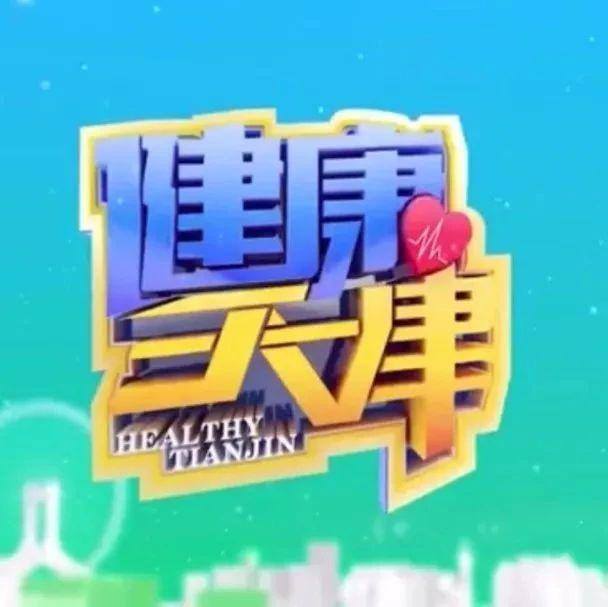 【预告】天津市卫生健康促进中心、天津广播电视台联合制作的《健康天津》栏目今晚首播