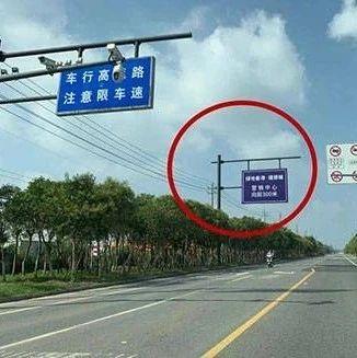 万象 | 楼盘竟用交通标志牌打广告!网友怒了