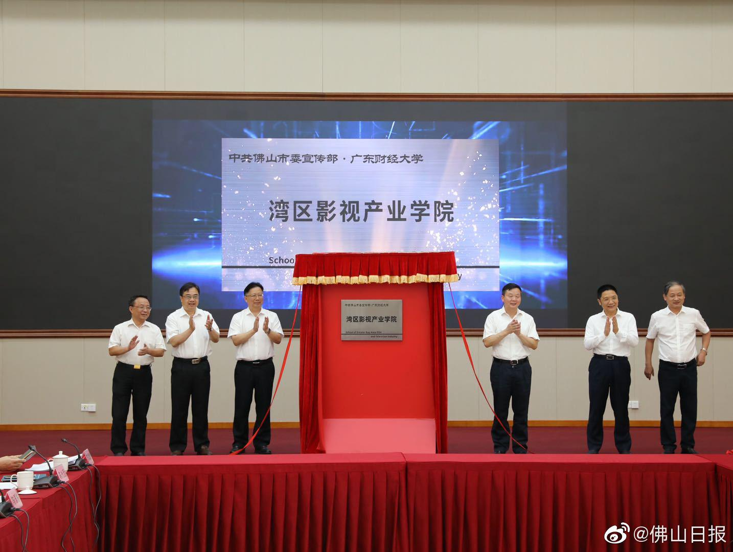 将迎160名新生!广东财经大学湾区影视产业学院9月12日开学