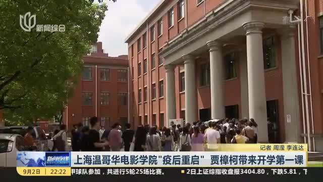 """上海温哥华电影学院""""疫后重启""""  贾樟柯带来开学第一课"""
