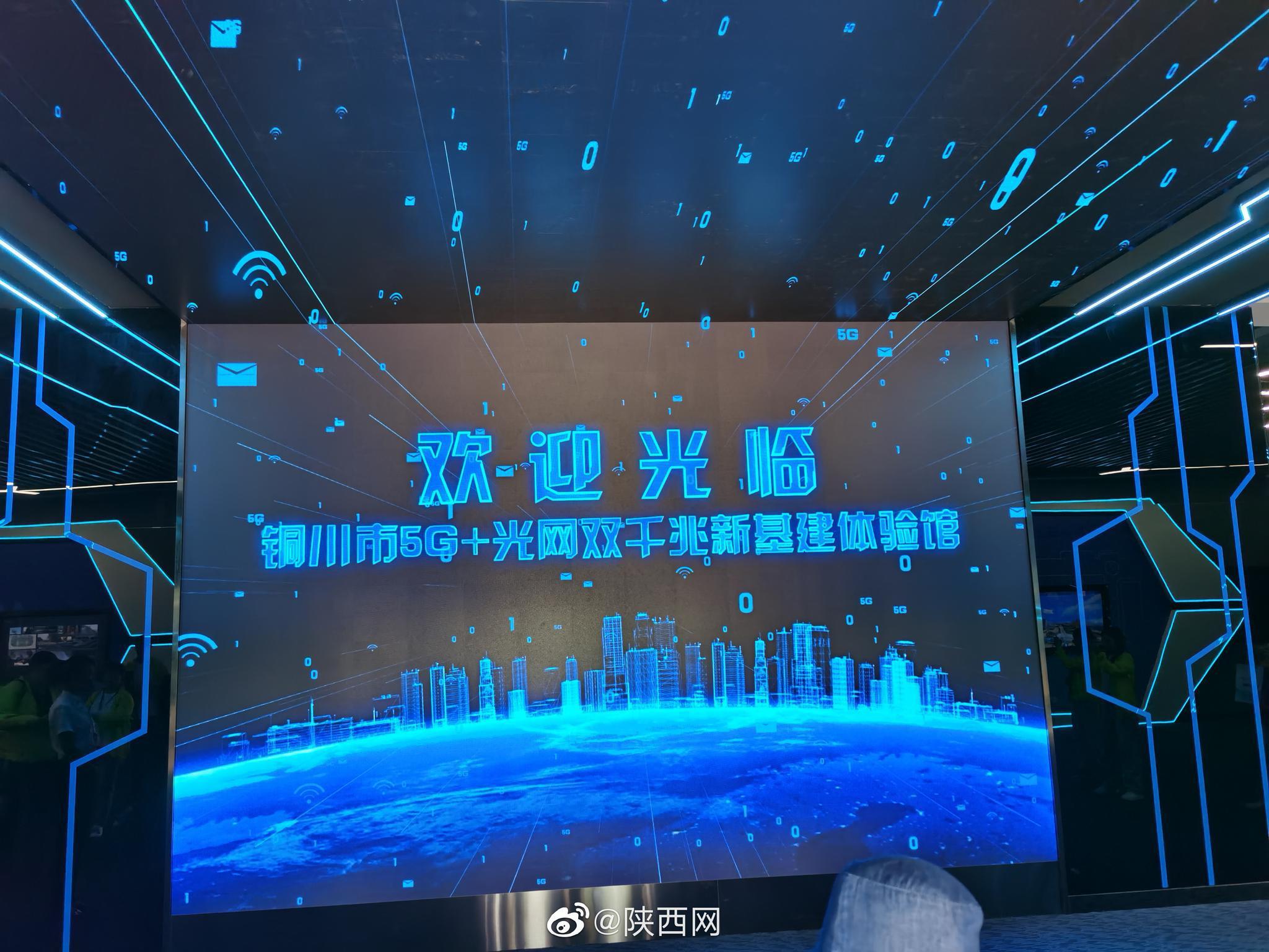 在铜川5G+光网双千兆新基建体验馆感受数字经济转型发展新机遇