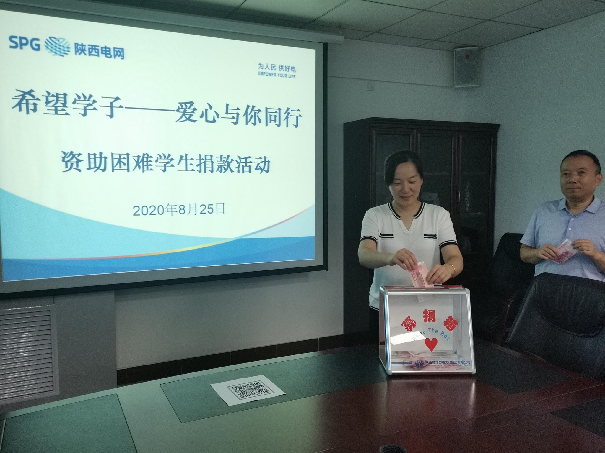 赣县供电分公司帮助贫困学生开展募捐活
