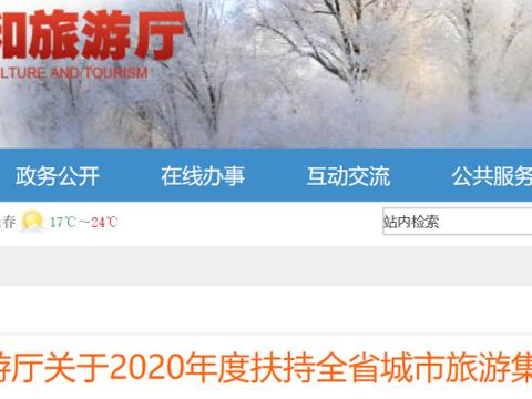 宣传!吉林省惠南县的一家公司会得到省