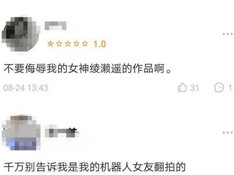 改编电影《我的女友是机器人》被骂,网友点评绫濑遥完胜辛芷蕾