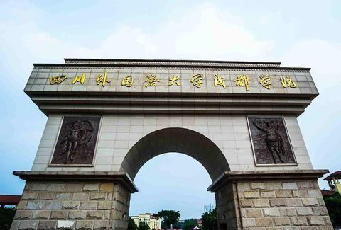 新规已出,四川外国语大学和四川美术学院会更名为重庆吗?