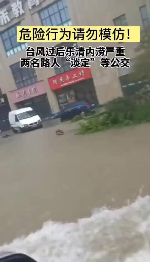 """台风""""黑格比""""过后,乐清两男子在积水中""""淡定等公交"""" ?"""