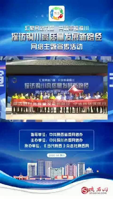 陕西网讯 9月2日上午,汇聚网络力量……