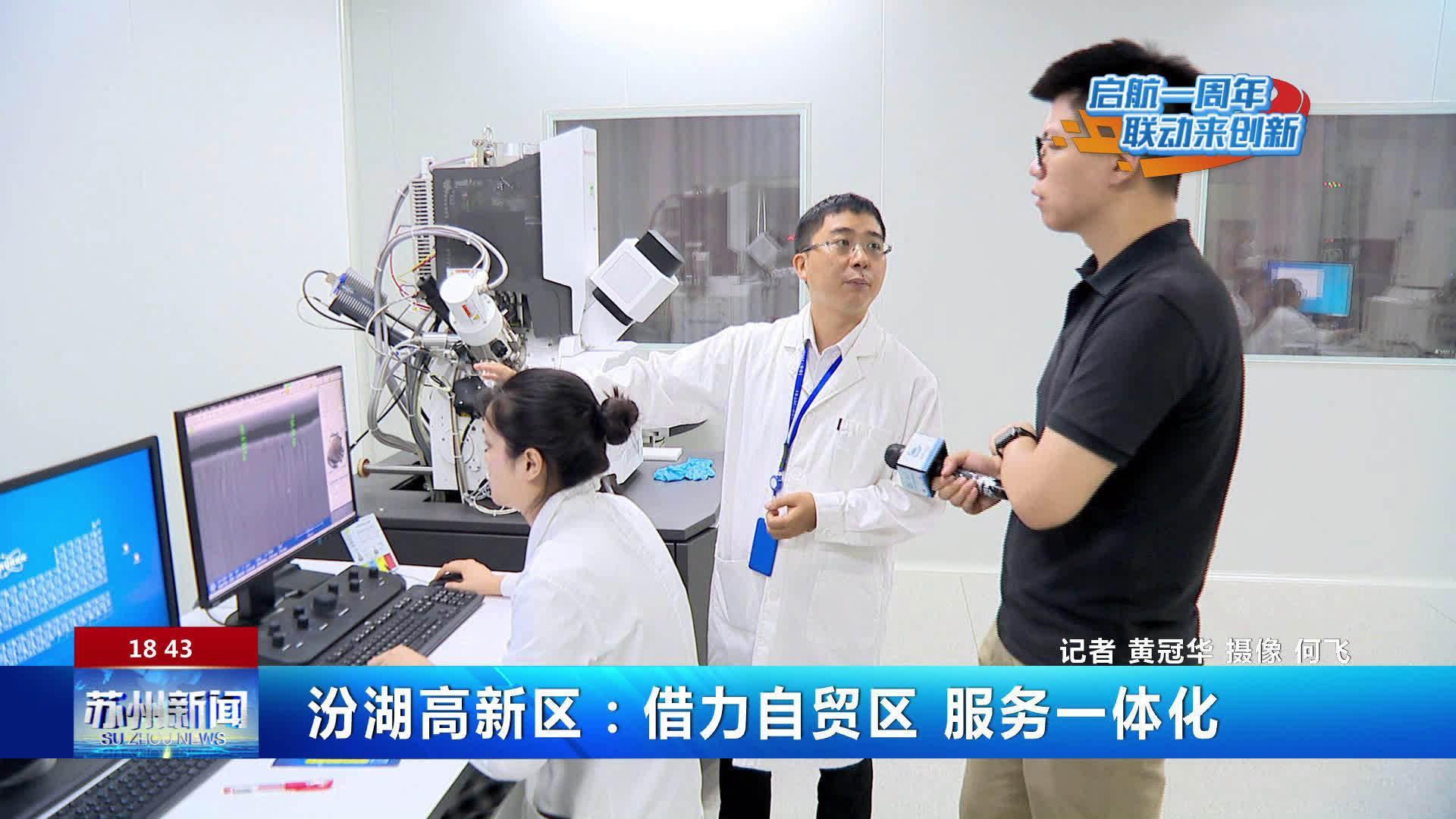 汾湖高新区:借力自贸区 服务一体化